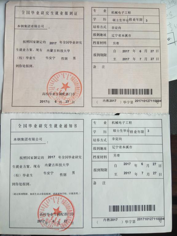 研究生有报到证_应届毕业生就业说明-内蒙古科技大学研究生院